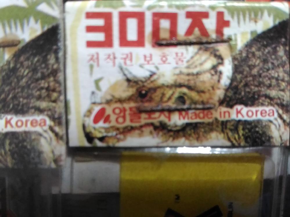 この写真の韓国語の意味教えてください よろしくお願いします