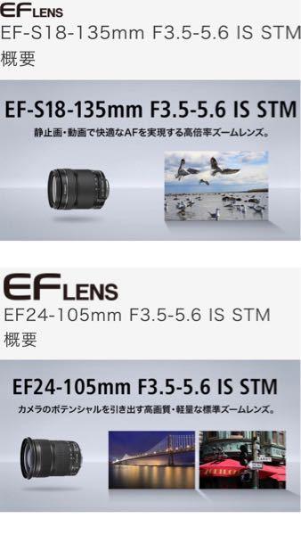 CanonのEOSkiss X7を持っているのですが、今あるレンズが単焦点レンズのみなので他のレンズを購入しようとしています。 写真の2つのレンズであればおすすめはどちらでしょうか?? カメラを使う機会としては①ディズニー(キャラクター、風景)、②旅行先での風景、が主な使用用途です。 ディズニーではショーパレ等でも使用したいと考えております。