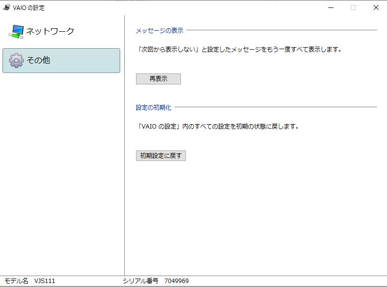 【PC】VAIO S11(VJS111DN)のキーボードバックライトを常にオンの状態にしたいです。 ネットで調べてみたのですが、「VAIOの設定」のマウス・キーボードという項目から変更可能と記載...