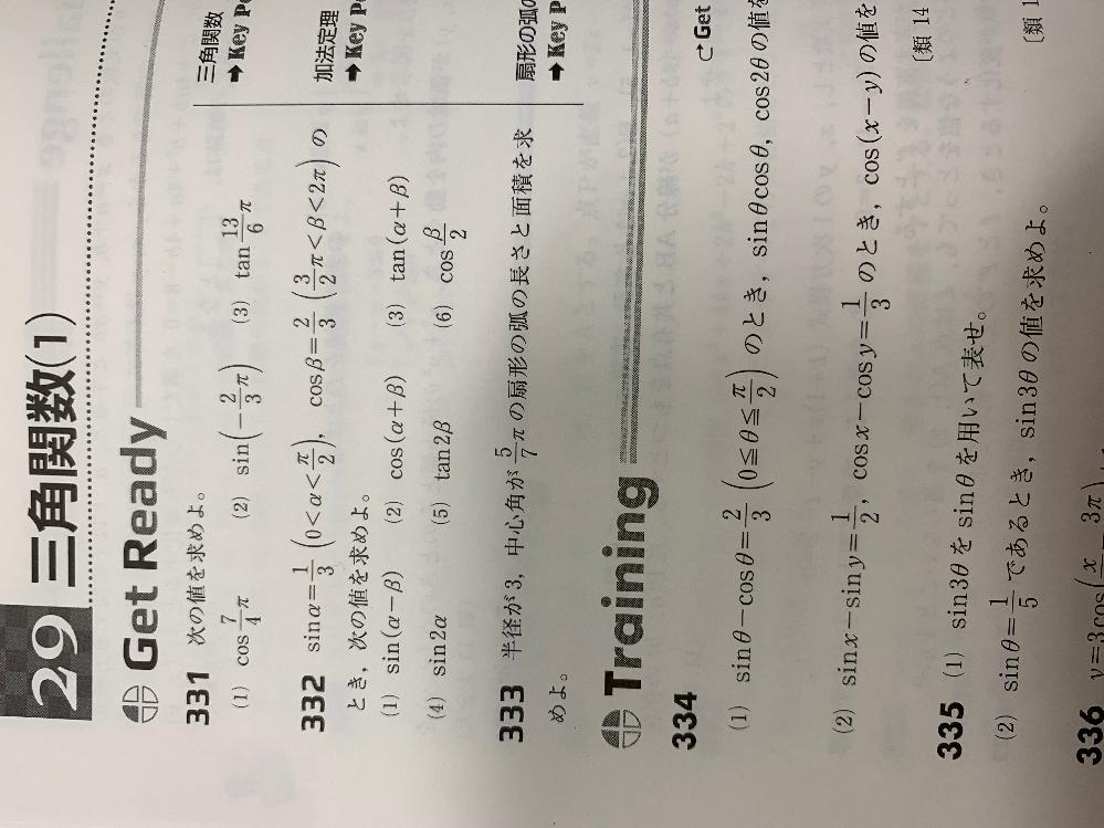 332について質問です。 問題でsinαとcosβが示してあるのですが、解くためにはsinβ、cosα、tanα、tanβが必要です。これらの求め方を教えてください。