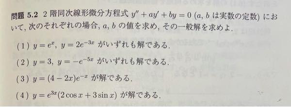 2階同次線形微分方程式の問題です。 (3)(4)の解法を途中式を使って教えて下さい! よろしくお願いします。