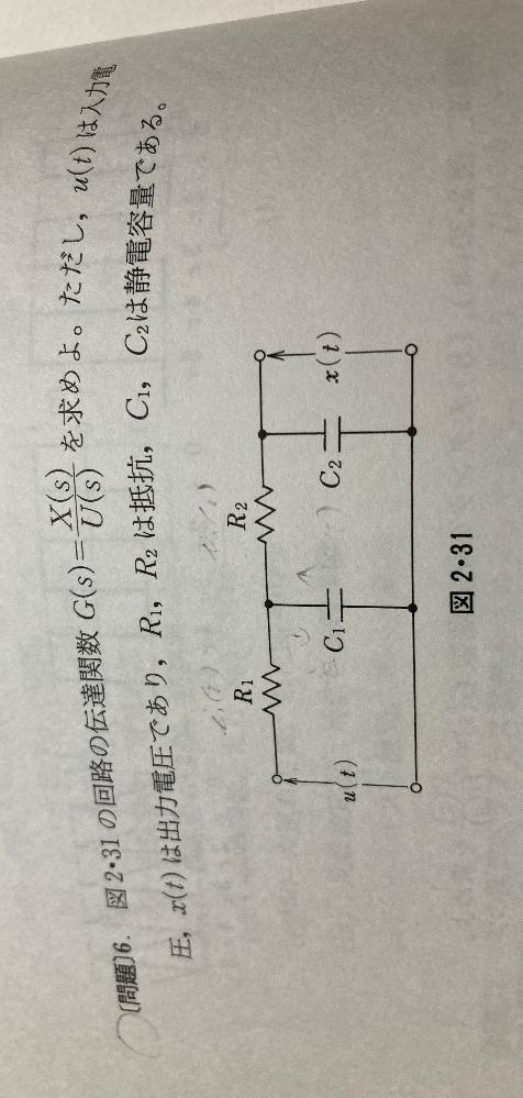 制御工学の問題です。 自分なりに回路方程式を組んで解いたのですが分かりませんでした。 どなたか解法分かる方教えて頂けると嬉しいです。