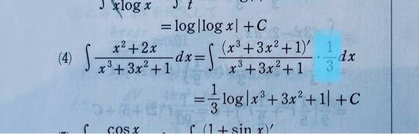 数学の積分の問題でここの1/3はどこからのものでしょうか?よろしくお願いします