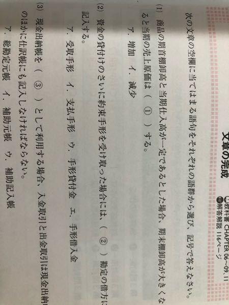 簿記3期の問題です。 写真1番の問題ですが解説を読んでもわかりません。 具体的な数字等で教えていただければ幸いです。 宜しくお願いします。