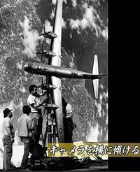 飛来したB-29を竹槍で突っつくどころか、 素手でB-29を鷲づかみに ! これは本当ですか? http://meshifuroneru.seesaa.net/article/454036774.html これが、バレた竹島から注意を逸らす、見本の捨て質問かな?