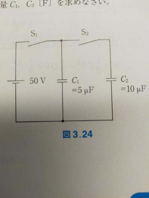 コンデンサの問題でわからないものがあるので教えて下さい。 (1)コンデンサに電荷が残ってない状態で、スイッチS1をいれた。C1に蓄えられる電荷Q1とエネルギーW1を求めなさい。 (2)次にスイッチS1を離し、スイッチS2を入れた。C1、C2それぞれに蓄えられる電荷Q1、Q2とエネルギーW1、W2を求めなさい。 宜しくお願い致します。