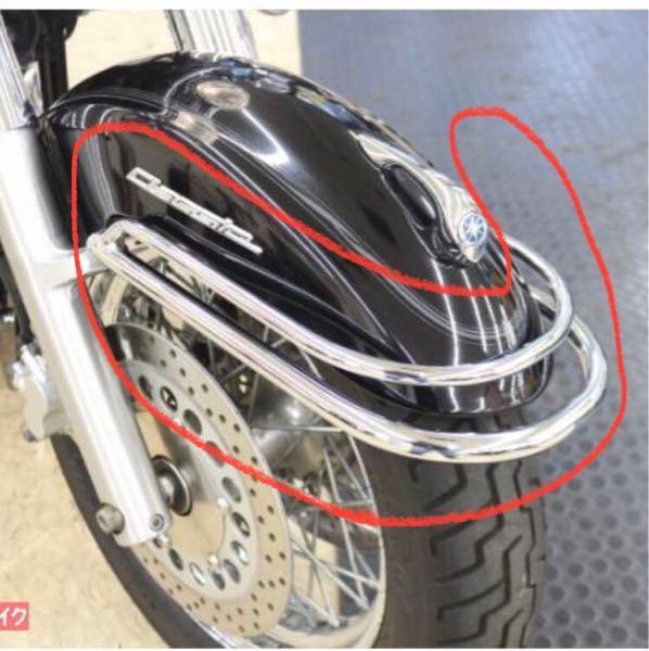 バイクのこのパーツの名称って何ていうのでしょうか?
