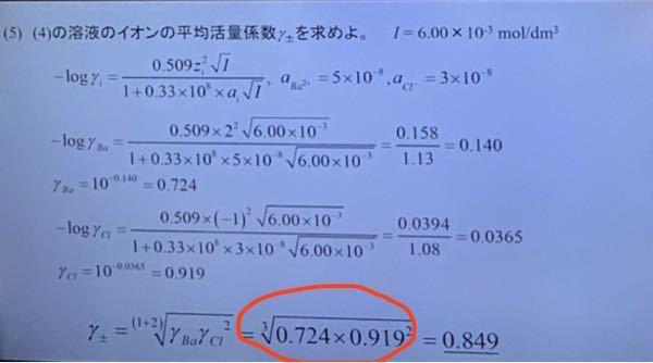 平均活量係数の問題の回答なのですが赤丸のところの3√の3の意味と、√の中の右の二乗の意味が分かりません。どういうことでしょうか。 推測:√の中の乗数が1+2だから√の前に3…?