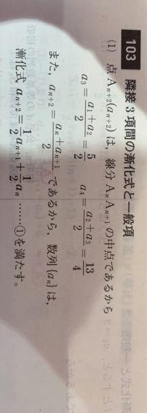 a1とa2の中点がa3ってことですか? a1=1 a2=4 です。 1万時間考えても分かりませんでした。