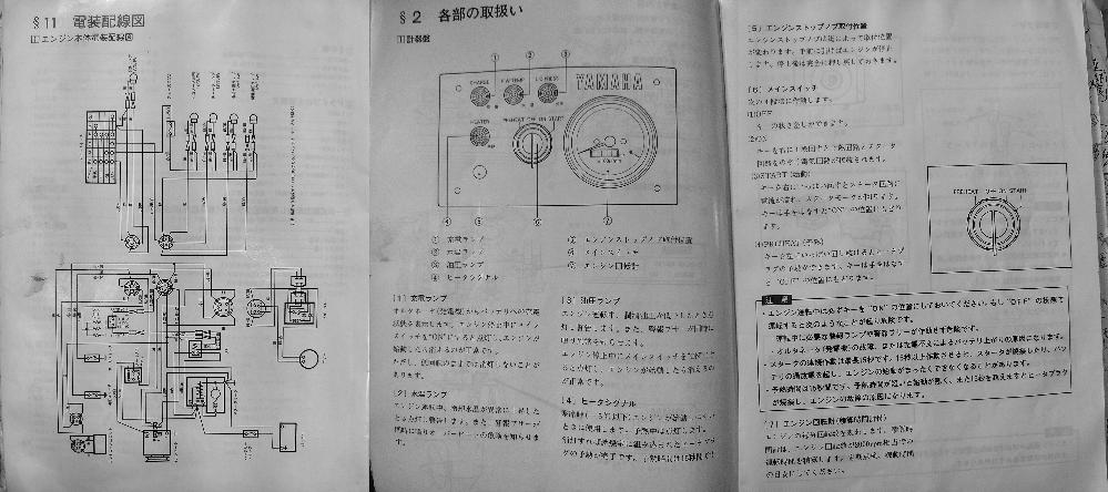 """30年前のヤマハ製小型船舶のエンジンの配線図について質問があります。 説明書には、メインスイッチを""""ON""""にすると油圧ランプ(説明書には明記されてませんが水温ランプも?)が点..."""