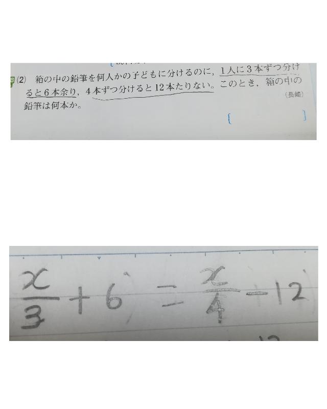 上の問題に対して、下の式を思いついたのですが、なぜ間違えなのででしょうか