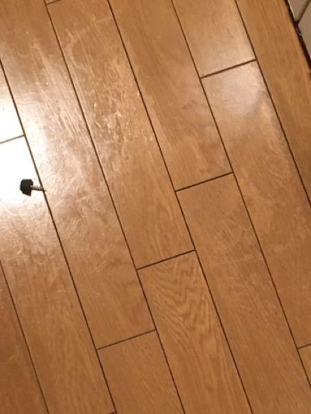 建築とか床材に詳しい方いらっしゃいませんか? 先日新しい部屋に引越しをして、床を次亜塩素酸水で拭きました。そして床を見てみるとこんな感じです。来た時の床がどんなだったか思い出せないのですが多分こ...