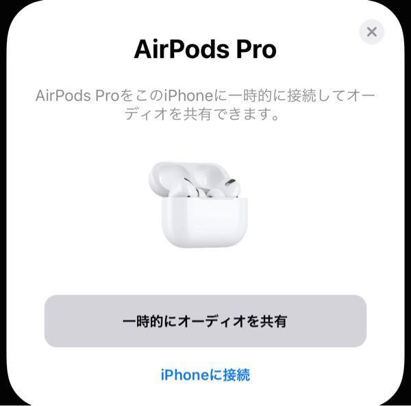 AirPods Proのケースの蓋を開けた時、毎回「AirPods ProをこのiPhoneに一時的に接続してオーディオを共有できます」と出てきます。 AirPods Proを使用し始めて1年弱くらい経つのですが、最初は普通に接続されていたのですが、いつからか充電を見ようと蓋を開けた時、毎回画像のようにメッセージが出るようになりました。 普通にAirPodsを使いたい時、ケースから出すと簡単に接続はできるのですが、バッテリーを見る時少し不便です。 1度iPhoneを変えたのですが、それが原因なのでしょうか。 それが原因の場合、どうすれば治りますか?