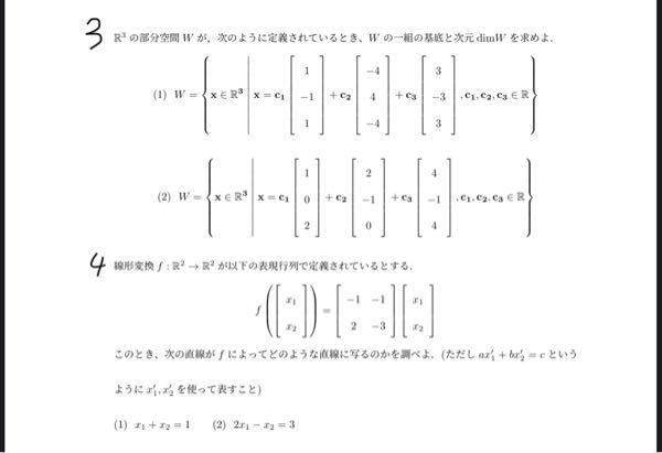 代数学入門の問題です。どなたか解いて、写真をいただけると助かります。m(_ _)m