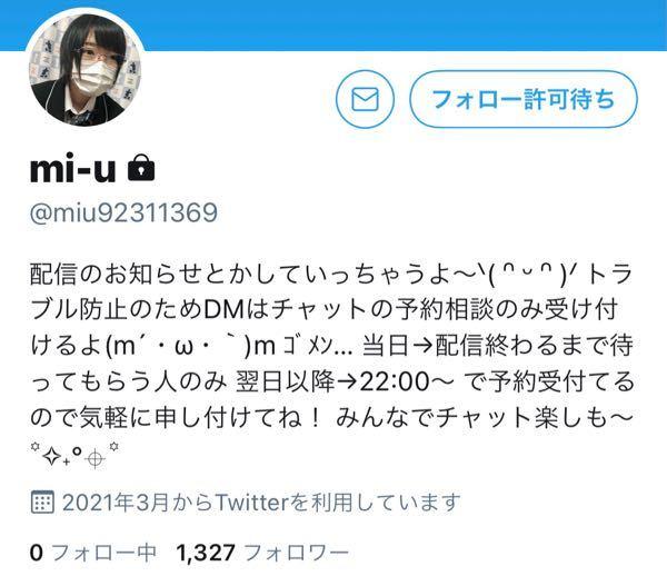 このmi-uて人誰ですか?