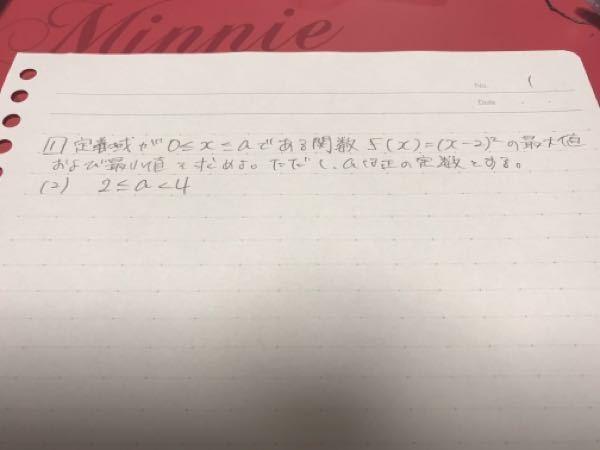 解説お願いします。 答えはmax4(x=0),min0(x=2)です。 微分は習ってないので、微分を使わない解き方でお願いします。