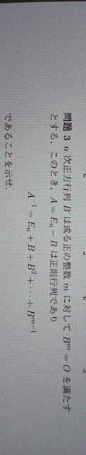 線形代数学についての質問です。 下の画像の問題の回答を教えてください! お願いします