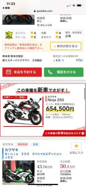 このバイクはなんて言うカラーですか?