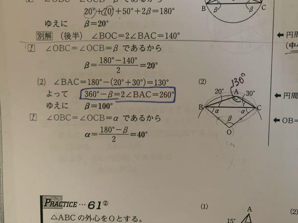 数学Aの図形の問題です。写真の、青四角の部分について、この式がなぜこうなっているのかがわかりません。解説には円周角の定理を使っていると書いていますが、どこについてその定理が成り立つかも疑問です。ご存知 の方、教えていただけませんか? 記号Oは三角形ABCの外心です。