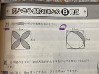 写真の右側の20センチの正方形の面積の問題なのですが、解き方がわからず、教えていただけますでしょうか?  よろしくお願い致します。