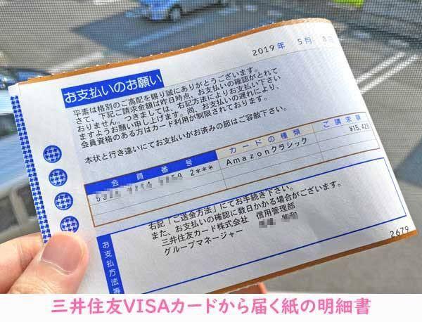 三井住友カードの 支払い請求書みたいなのは いつ届きますか?