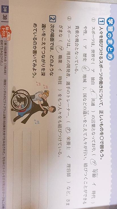 保健の宿題で、男性と車椅子の女性はなんの違いを乗り越えて繋がりを深めているか教えてください!!