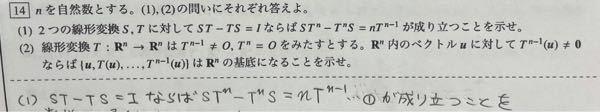 大学数学 線形代数の問題です。 (2)の問題がわかりません。数学が得意な方、教えていただけませんでしょうか?学校の進度的に、使える武器が少ないので、出来るだけ簡単に示していただけると非常に助かります。注文が多いですが、何卒よろしくお願いします。