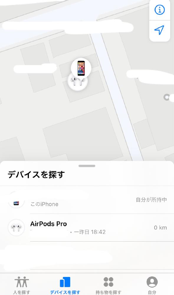 AirPodsをケースに入れたまま紛失しました。 探すというアプリでは添付のようにAirPodsが表示されるのですが、これは今現在あるということではなく、最後に使われた場所を示しているだけなのでしょうか。