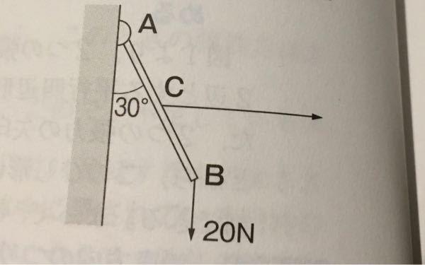 物理、力学の問題です。 棒および糸の重さは無視します。 C点を糸で水平に引いています。 この時の棒にかかる力はどのようになりますか? 私としては、蝶番から垂直抗力が働いていると考えてしまい、水平方向では右側だけに力が働いてしまい、釣り合いの式を立てられません。