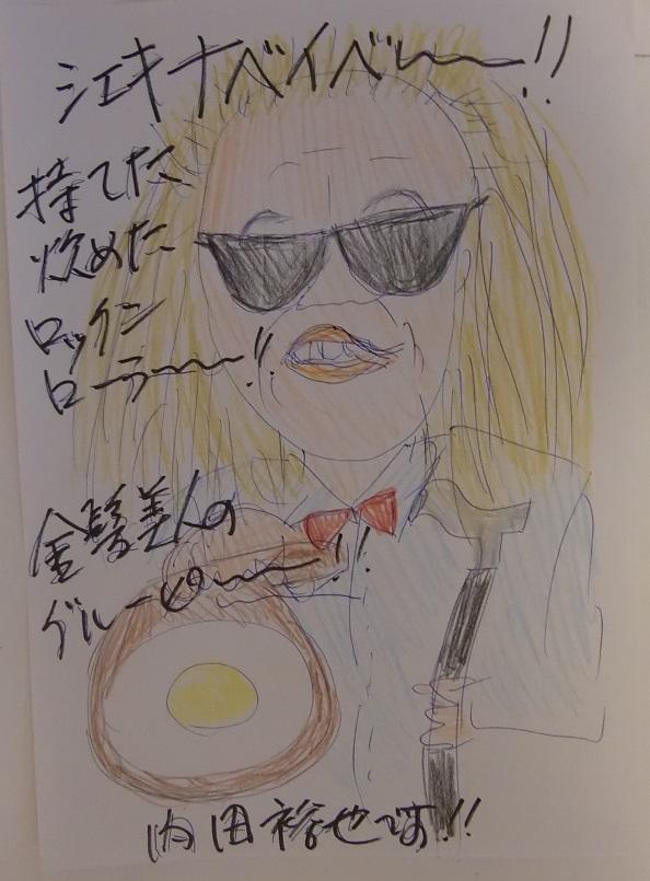 絵心ありますか? ウイットに富んでいますか? 絵やライターの才能ありますか? フライパンで目玉焼き焼いてる内田裕也です。 https://www.youtube.com/watch?v=er5E...