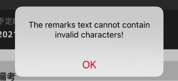 マクドナルドのアプリで注文しようとしたけど 注文確定押すとこんなのがでて結果注文できず。 バカで英語が読めなくて何かわからず(;^_^A 私のスマホの調子が悪いのか?サイト側の不具合なのか? ご存知のかたおられましたら教えてもらえないでしょうか <(_ _*)>よろしくお願いいたします。