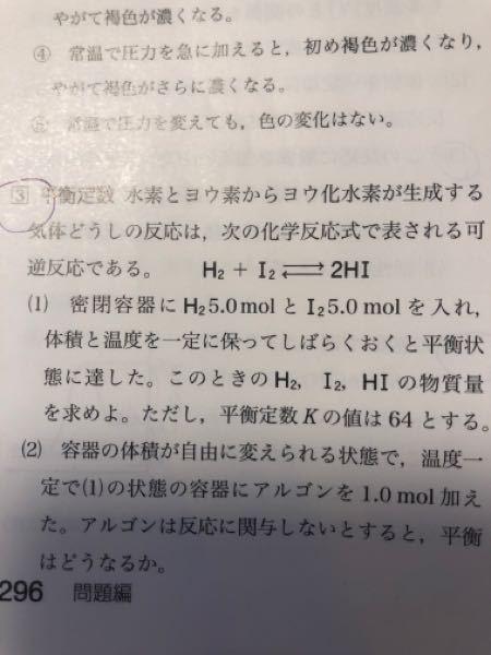 3の問題の(1)の求め方が分かりません。 答えは水素 1.0 ヨウ素 1.0 ヨウ化水素 8.0です どなたか教えてください!