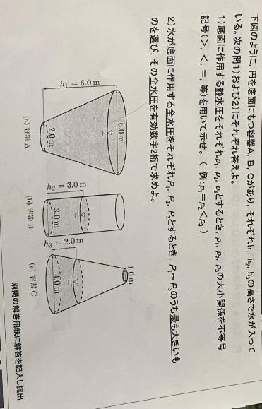 水理学の問題です。 静水圧を求めてほしいです