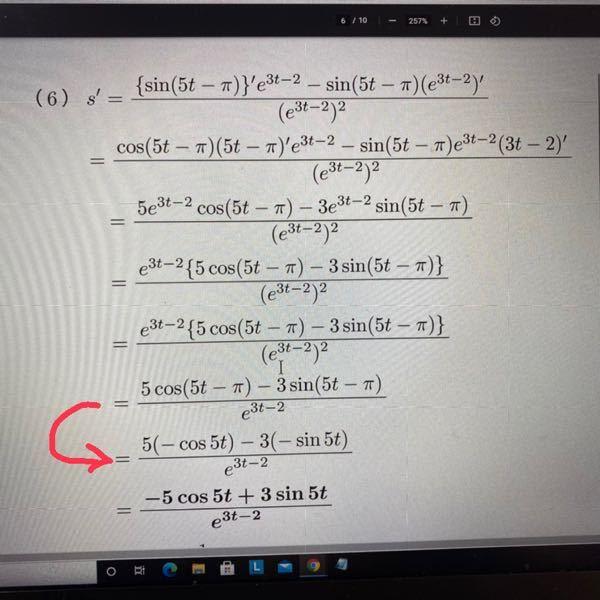 微分 赤で矢印したところの変形の仕方がなぜそうなるのか分かりません。 解説お願いします。
