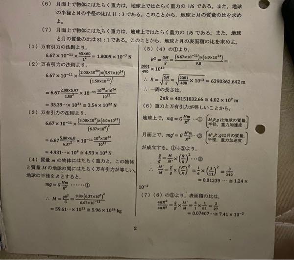 この問題の(6)(7)が分かりません。なぜ比ではないのかも理解できません。