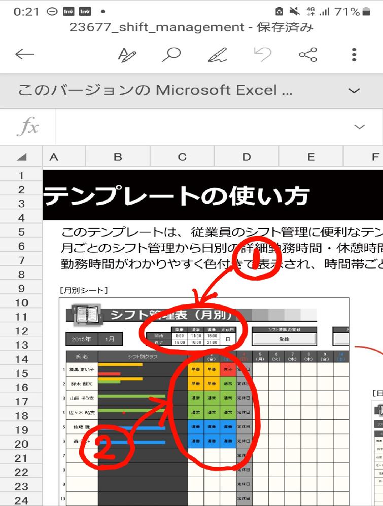 Microsoftのシフト管理表テンプレートをアレンジしたいのですが知識がなく困っています。 やりたいこと 写真①の項目(早番…通常…)をあと何個か追加したい。 写真②に①で追加した項目をプルダウンリストに反映させたい。 よろしくお願いいたします。