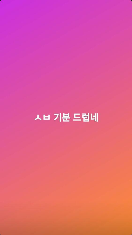 これ↓どういう意味ですか?? ハロートークで話した韓国人男性がインスタに上げていることです。