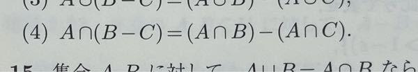 至急お願いします! (4)が成り立つのはベン図から分かるのですが、計算(変形)によって導くことができません… よろしくお願いします。