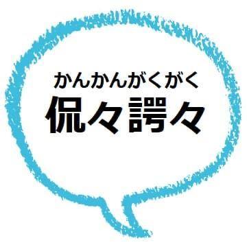 侃侃諤諤は関学が由来なんですか?