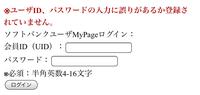 寺社ペディアという所の会員登録を解除したいのですが、どうしてもこのページから先が進めません。  このマイソフトバンク(?)にログインできません。 ちゃんと公式のマイソフトバンクのページからIDとパスワードを確認したんですが、何故か間違っていますと表示されます。  どうしてなんでしょうか?  出来れば今すぐにでも解約したいので わかる方いたらご回答お願いします。  (ちなみに...