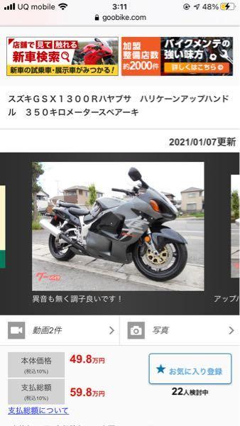 皆さんならこの隼を買いますか? あとなんでこんなにも安いんですか? バイクに詳しい方回答よろしくお願いしますm(__)m https://www.goobike.com/spread/8700214B30190719001/index.html