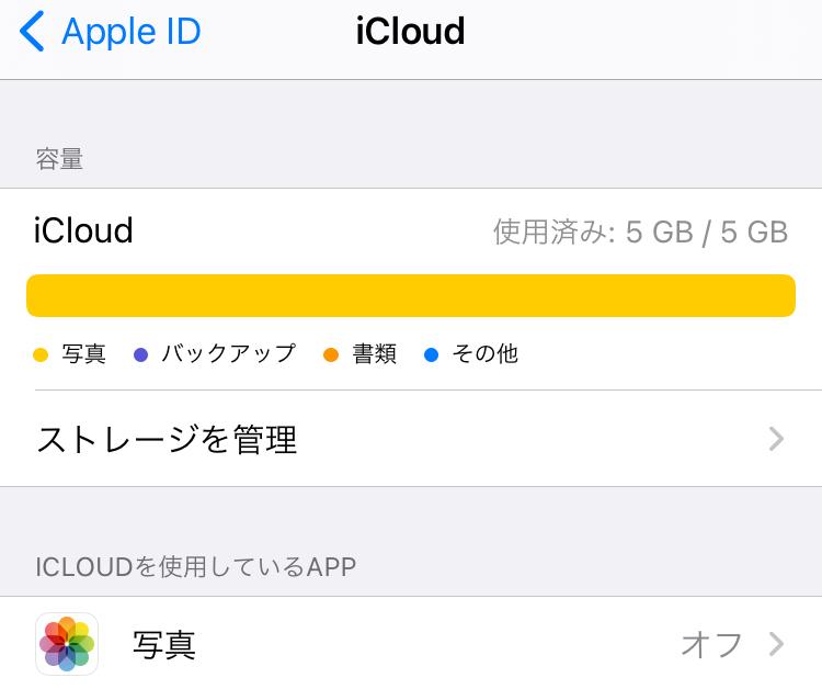 iCloudで、写真の同期をオフにしたのにiCloudの容量を写真が全て占めています。 なぜかわかる方いますか?