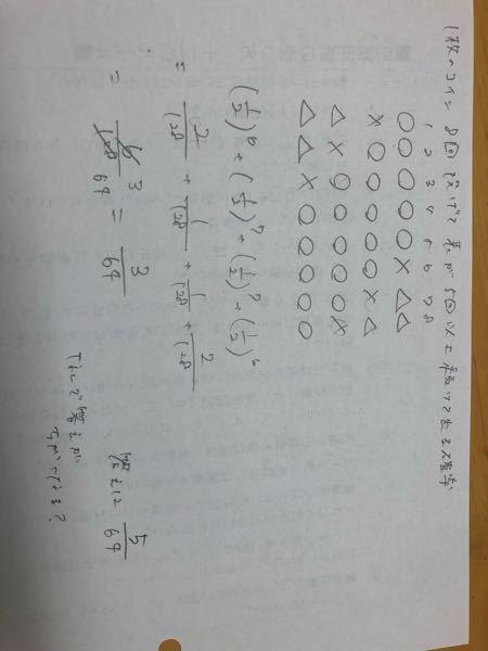 数学、確率 答えが合いません、、助けてください