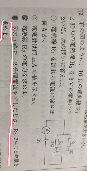 この問題教えてください 中学理科 電流・電圧 写真の線を引いている問題教えてください。 発熱量も求める問題ですが、時間が分からないから求められません、、、、。