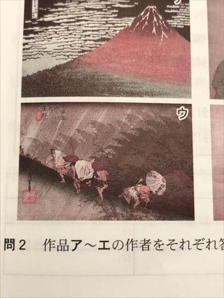 ウの作品名は何ですか? 作者を答える問題で、正解は歌川広重なのですが、 作品名が載っておらず資料集や教科書にも載っていなかったためわかる方がいれば教えてください。 江戸時代化政文化の範囲です。 日本