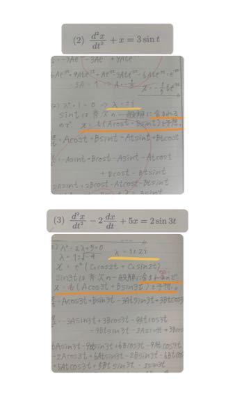 微分方程式の一般解を求める問題でλにiが含まれる場合の斉次の一般解に含まれる・含まれないの判断の仕方を教えてください。