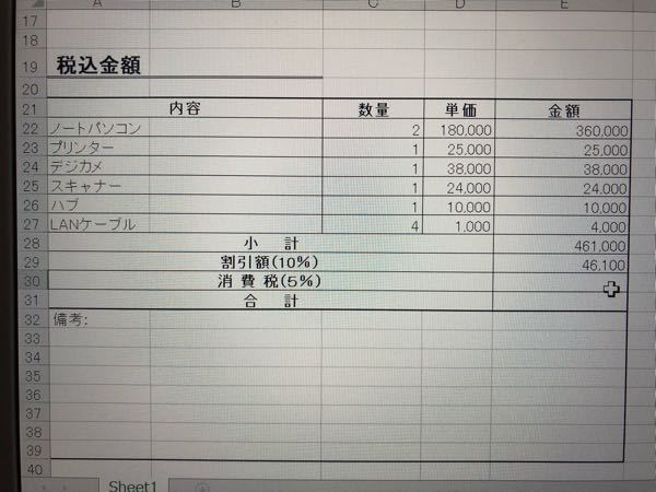 Excelです。この空欄の消費税5%はどういった計算式で出ますか?答えの金額は20745らしいですが式分からないので教えて欲しいです。