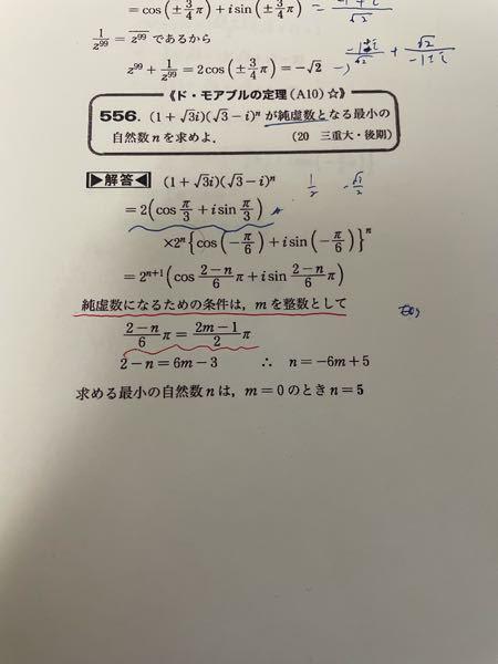 赤線の部分が分かりません。 純虚数になる条件と 波線の式ができた理由を教えていただきたいです。