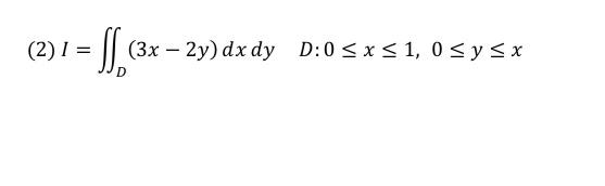 2重積分の問題です。この解き方、解答を教えてください。