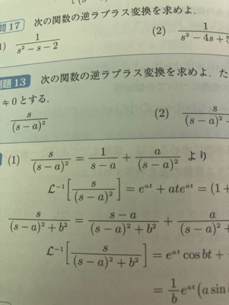 ラプラス逆変換について 写真内の(1) s/(s-a)2乗 = 1/s-a + a/(s-a)2乗より とありますが、どの様にして導出されたのでしょうか。 教科書内には説明、証明等が見当たりません
